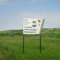 Памятная стелла установлена на въезде в село Кузькино